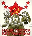 ソビエトボーカロイド