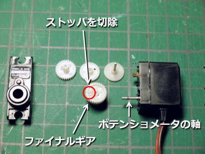 図:ファイナルギアのストッパを切除