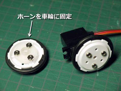 図:車輪の取り付け